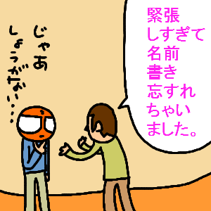 Neta_010_cocolog_oekaki_2009_07_26_