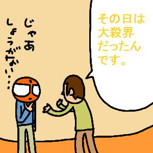 Neta_010_cocolog_oekaki_2009_07_2_2