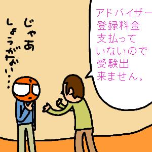 Neta_010_cocolog_oekaki_2009_08_28_